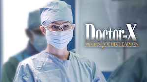 Doctor X Surgeon Michiko Daimon