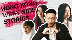 Hong Kong West Side Stories