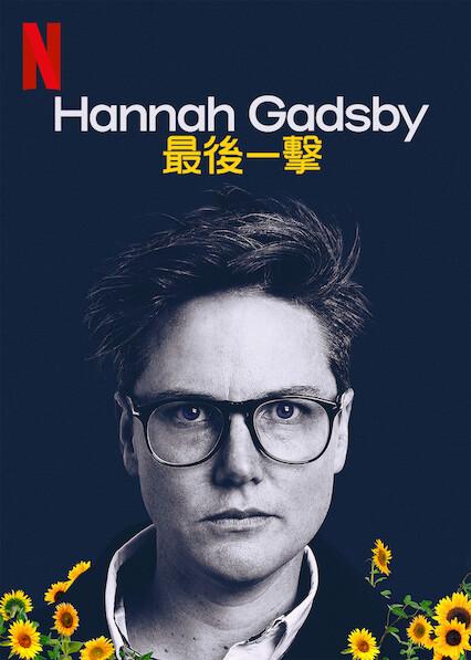 Hannah Gadsby:最後一擊