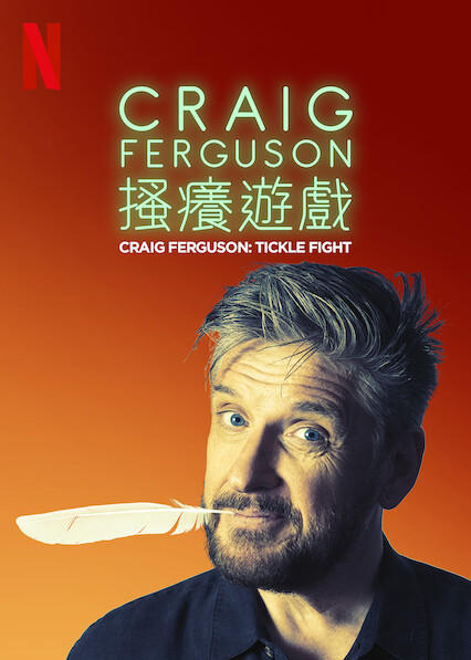 Craig Ferguson:搔癢遊戲
