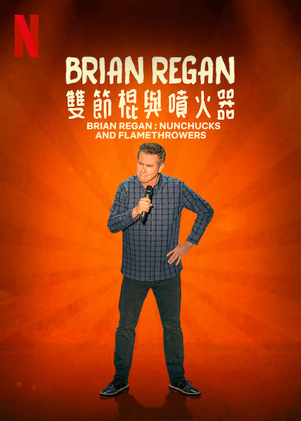 Brian Regan:雙節棍與噴火器