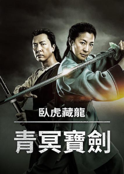 臥虎藏龍:青冥寶劍