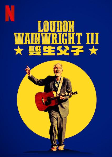 Loudon Wainwright III:雙生父子