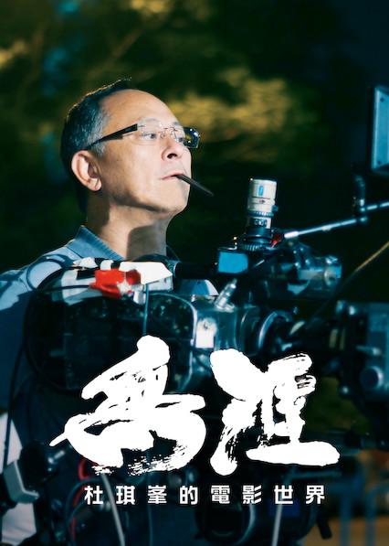 無涯: 杜琪峰的電影世界