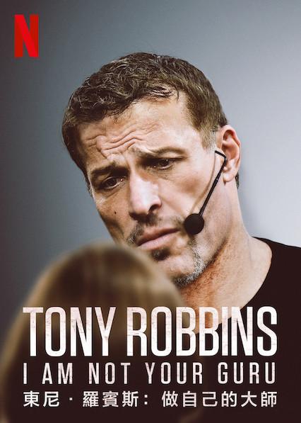 東尼·羅賓斯:做自己的大師
