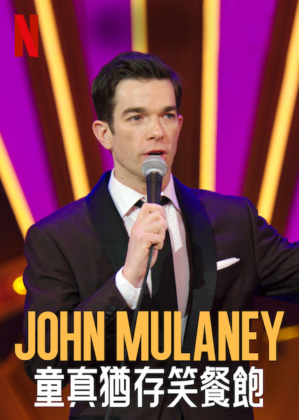 John Mulaney:童真猶存笑餐飽