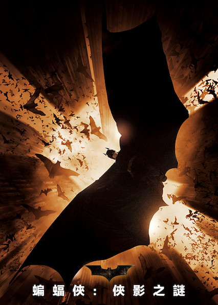蝙蝠俠—俠影之謎