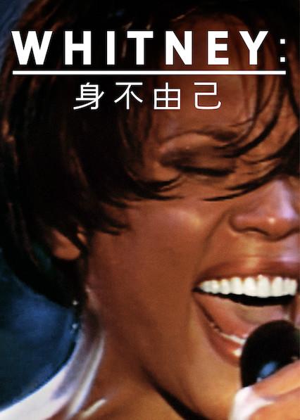Whitney:身不由己